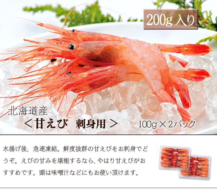 甘えび 100g×2(北海道産・刺身用)[送料別]水揚げ後、急速凍結。鮮度抜群の甘海老をお刺身でどうぞ。えびの甘みを堪能するなら、やはり甘えびがオススメです。頭は味噌汁などにもお使いいただけます。