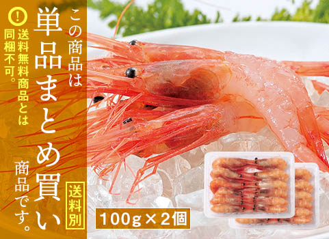刺身用甘えび100g×2パック<北海道産>