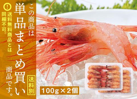 甘えび 100g×2(北海道産・刺身用)[送料別]