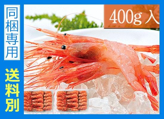 刺身用甘えび200g×2パック<北海道産>