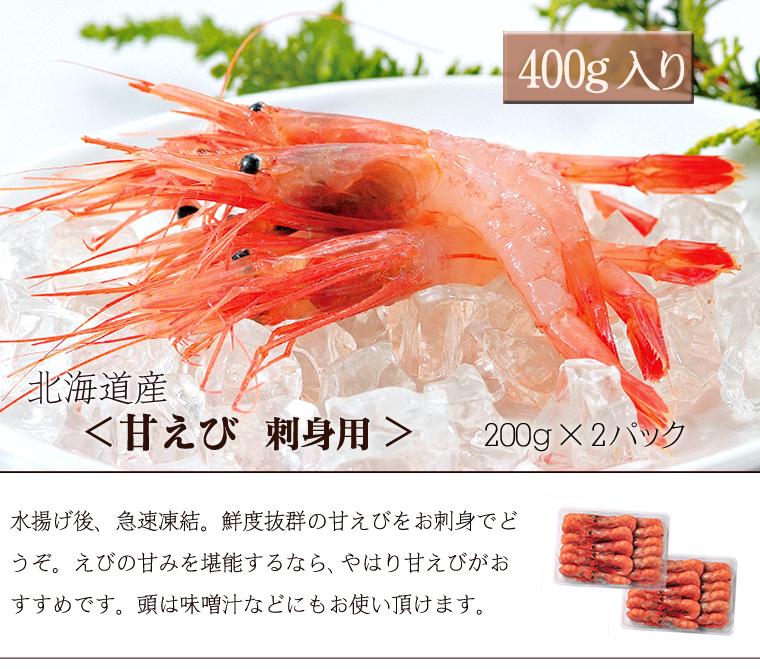 甘えび 200g×2(北海道産・刺身用)[送料別]水揚げ後、急速凍結。鮮度抜群の甘えびをお刺身でどうぞ。えびの甘みを堪能するなら、やはり甘えびがオススメです。頭は味噌汁などにもお使いいただけます。