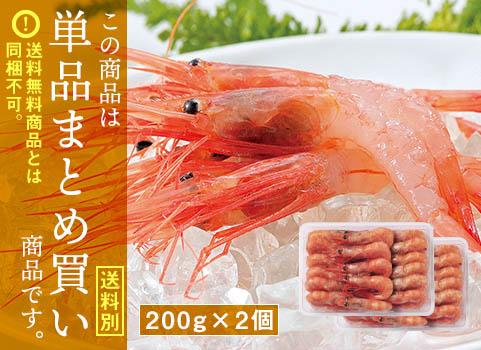 甘えび 200g×2(北海道産・刺身用)[送料別]