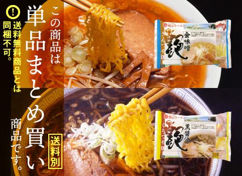 西山ラーメン【味噌・醤油】セット 各2食(冷凍)[送料別]