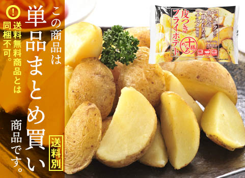 皮つきフライドポテト(1袋300g)×2