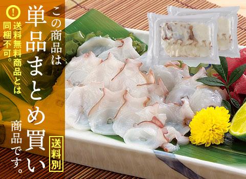 たこ薄造り(60g×2パック)<北海道産>