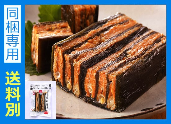 紅鮭昆布重ね巻き(200g×1パック)