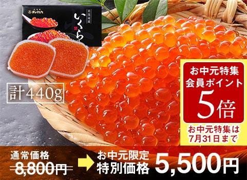 【お中元限定価格】北海道産いくら醤油漬け(220g×2)