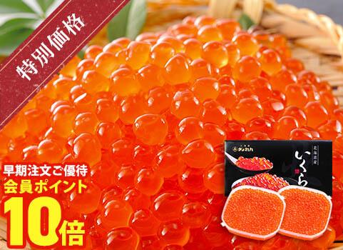 いくら醤油漬 220g×2(北海道産・昆布しょうゆ味)【お歳暮・お正月用】