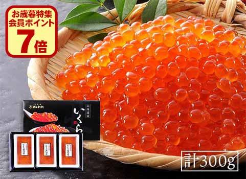 北海道産いくら醤油漬け<化粧箱入>(100g×3)