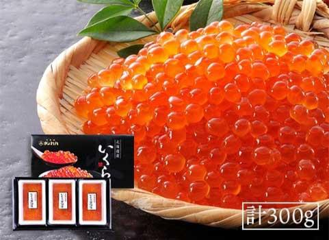 北海道産いくら醤油漬<化粧箱入>(100g×3)