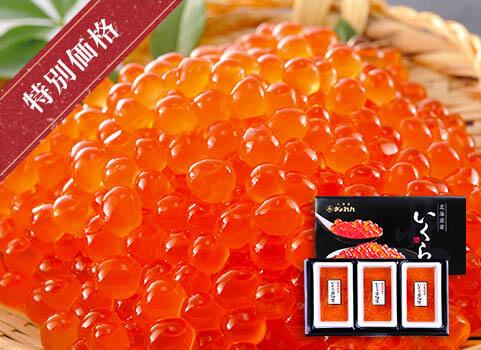 いくら醤油漬 100g×3(北海道産・昆布しょうゆ味)
