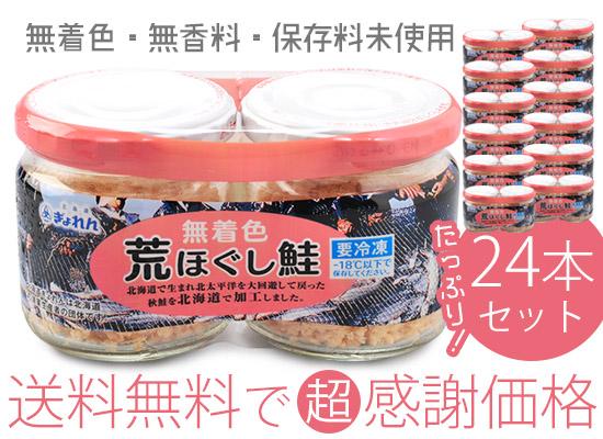 【超感謝価格】秋鮭荒ほぐし(55g×24本)
