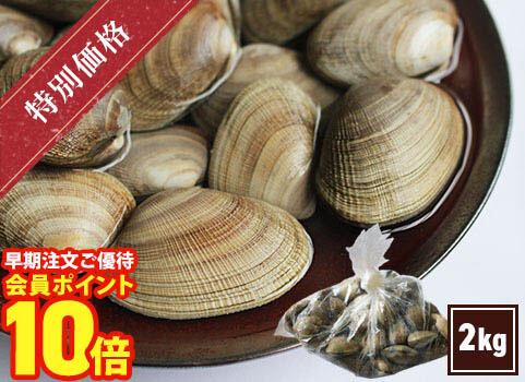 特大あさり 2kg(北海道 根室産)【お歳暮・お正月用】