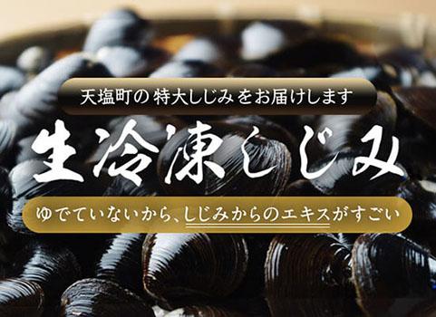 特大 生冷凍しじみ (1kg)