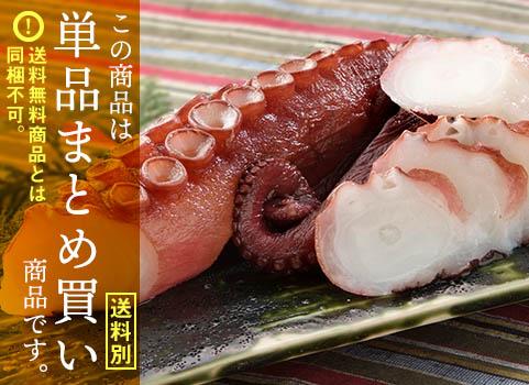煮たこ一本足 300g(北海道産)[送料別]