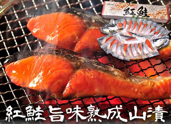 紅鮭旨味熟成山漬(1.8kg程度)個包装切身