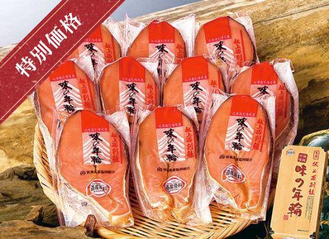 鮭切身「献上西別鮭」味の年輪 10切(北海道 別海産・個別包装)