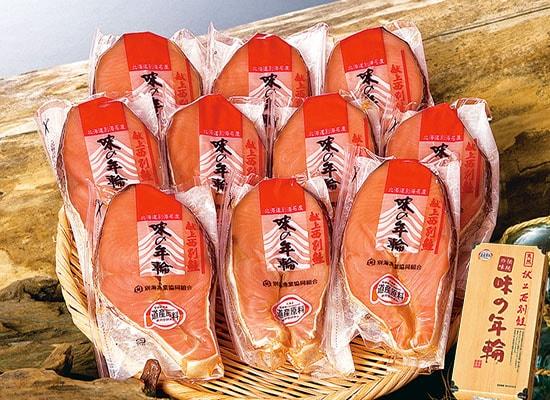 献上西別鮭 味の年輪(100g×10切)個包装切身