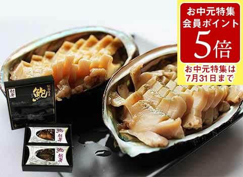 北海道 刺身用 天然あわび(130g×2)【冷凍・化粧箱入】