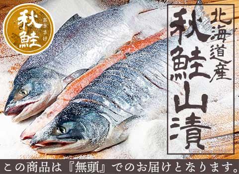 北海道産秋鮭山漬切り身(1尾1.4kg・個包装)