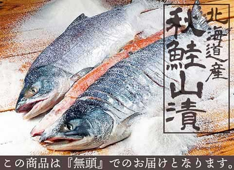 北海道産秋鮭山漬切り身(1.2kg半身・個包装)
