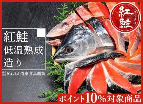 塩紅鮭「低温熟成造り」半身900g(甘塩仕立て・個別包装)【お中元ギフト】