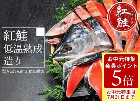 紅鮭低温熟成造り(1.5kg・個包装切身・甘口)