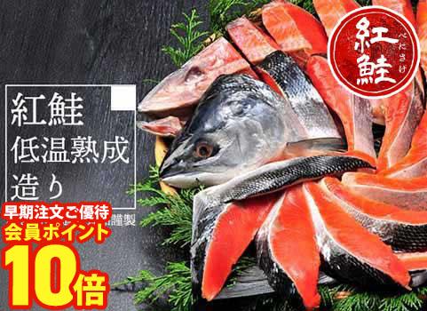 紅鮭低温熟成造り(900g・個包装切身)