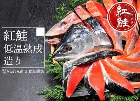 【販売終了】ロシア産紅鮭低温熟成造り(1.8kg・個包装切身・甘口)