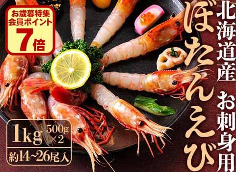 北海道産 刺身用ボタンえび1kg(500g×2)