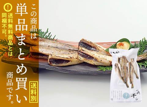 一夜干こまい 3~6本/150g(北海道産)[送料別]