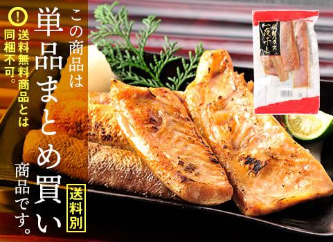 北海道産秋鮭ハラス一夜干し(220g)
