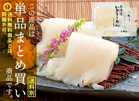 いかそーめん(60g×2袋)