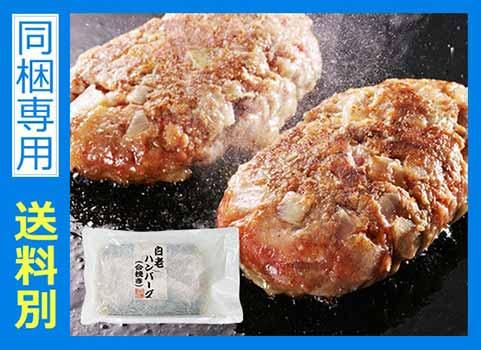 白老ハンバーグ〈合挽き〉(100g×3個)
