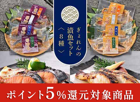 北海道産 漬魚セット 8切【8種】【お中元ギフト】
