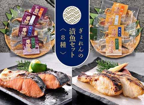 北海道産漬魚セット(8種)
