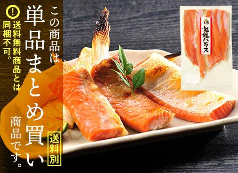 塩紅鮭ハラス(500g)