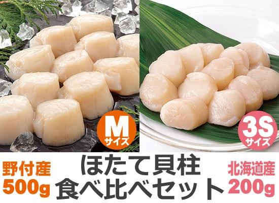 【100セット限定】刺身用ほたて貝柱食べ比べセット