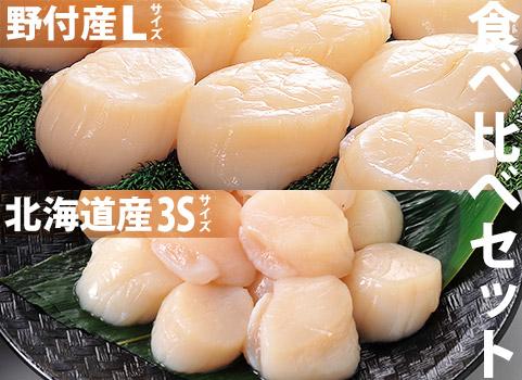 """ほたて貝柱""""食べ比べ""""セット〈L×3S〉(北海道産・刺身用冷凍)"""