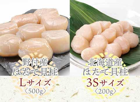 刺身用ほたて貝柱食べ比べセット〈L×3S〉