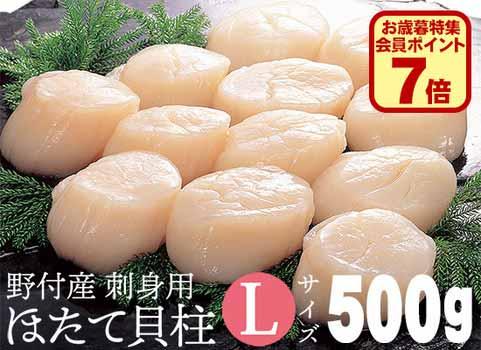 野付産冷凍ほたて貝柱(刺身用)Lサイズ 500g