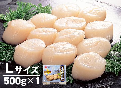 ほたて貝柱 500g・Lサイズ(北海道 野付産・刺身用冷凍)
