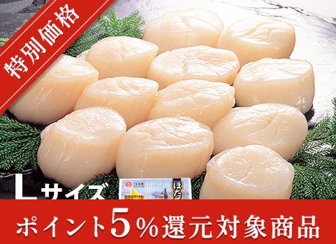 ほたて貝柱 1kg・Lサイズ(北海道 野付産・刺身用冷凍)【お中元ギフト】