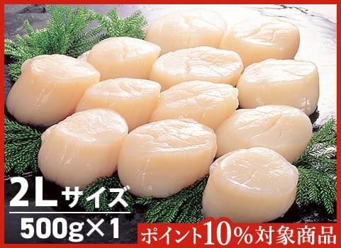 ほたて貝柱 500g・2Lサイズ(北海道 野付産・刺身用冷凍)