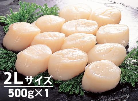 野付産冷凍ほたて貝柱(刺身用)2Lサイズ 500g
