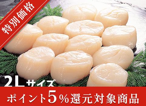 ほたて貝柱 500g・2Lサイズ(北海道 野付産・刺身用冷凍)【お中元ギフト】