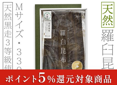 天然 羅臼昆布 330g・Mサイズ(北海道 羅臼産)【お中元ギフト】