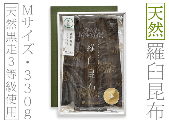 天然羅臼昆布(M・330g)
