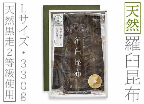 天然 羅臼昆布 330g・Lサイズ(北海道 羅臼産)