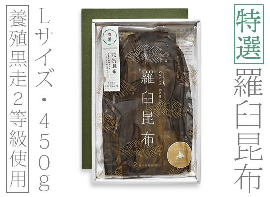 特選 羅臼昆布 450g・Lサイズ(北海道 羅臼産)